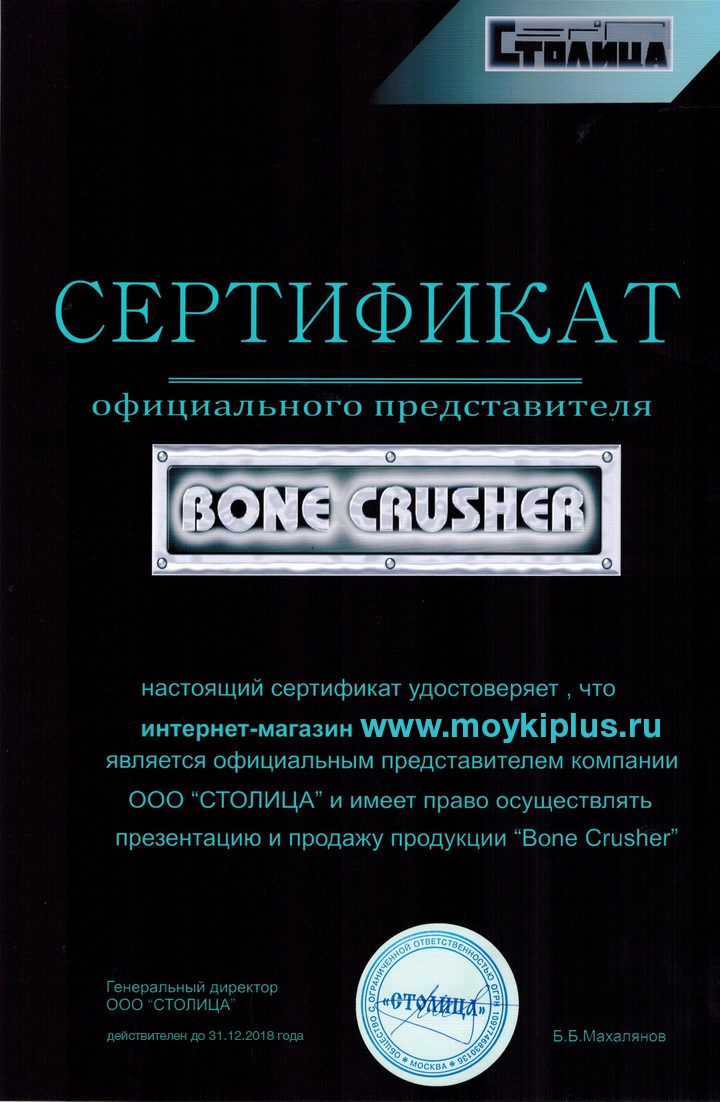 Сертификат Bone Crusher 2019